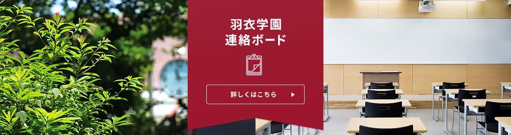学校説明会オープンキャンパス入試イベント情報