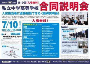 7/10(土)ぱど私立中学高等学校合同説明会@なかもず会場