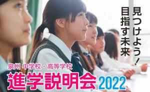 泉州 中学校・高等学校 進学説明会2022
