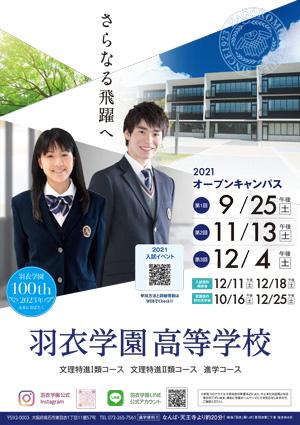 2021年度高校イベントポスター
