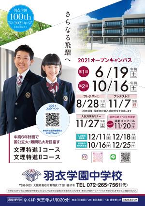 2021年度中学イベントポスター