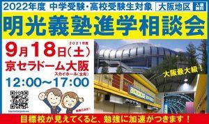 2021/09/18 明光義塾進学相談会