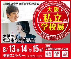 2022年入試 大阪私立学校展