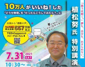 植松努氏特別講演 7/31(土)