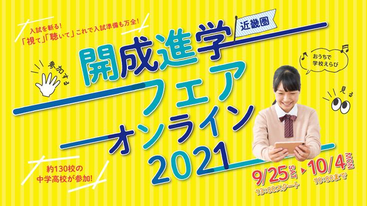 開成進学フェア オンライン2021