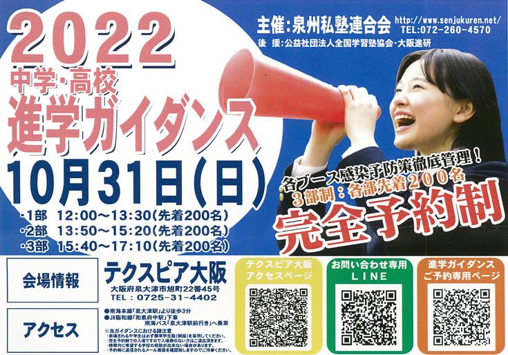 泉州私塾連合会主催 2022中学・高校進学ガイダンス 10/31(日)
